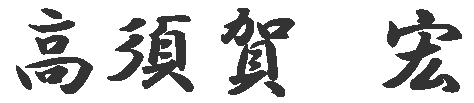 高須賀宏サイン
